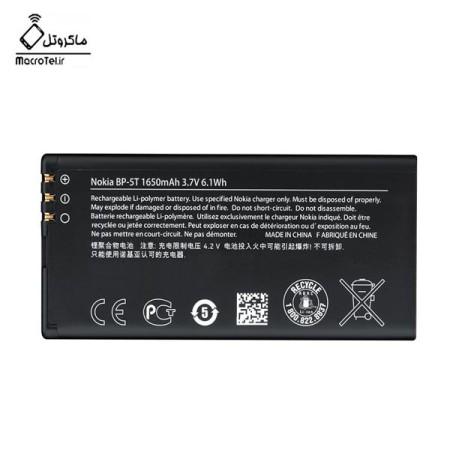 باتری nokia lumia 820-825