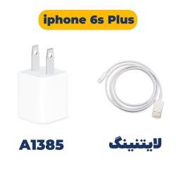 شارژر ایفون 6 اس پلاس Apple iPhone 6s Plus