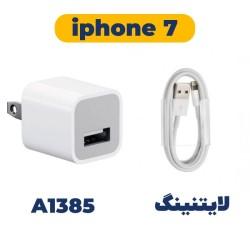 شارژر ایفون 7 اپل Apple iPhone 7