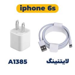 شارژر و کابل ایفون 6 اس Apple iPhone 6s