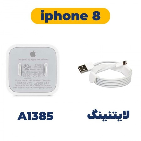 شارژر ایفون 8 اپل Apple iPhone 8