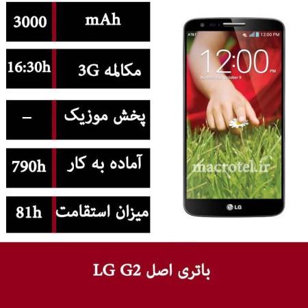 باتری LG G2 - BL-T7