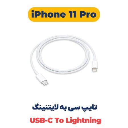 کابل شارژر آیفون 11 پرو USB-C به لایتنینگ