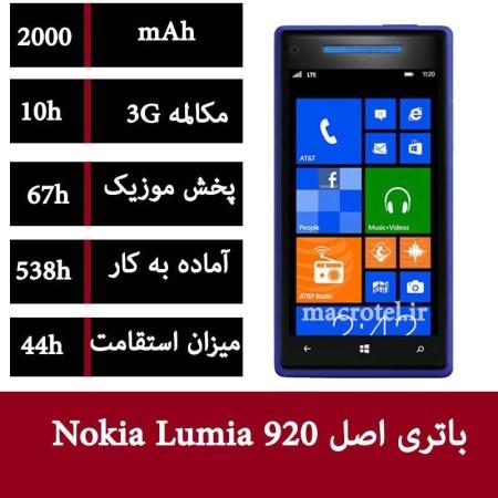 باتری نوکیا لومیا Nokia Lumia 920 - BP-4GW