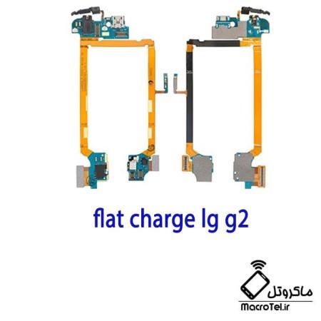 فلت شارژ - هندزفری- میکروفون LG G2