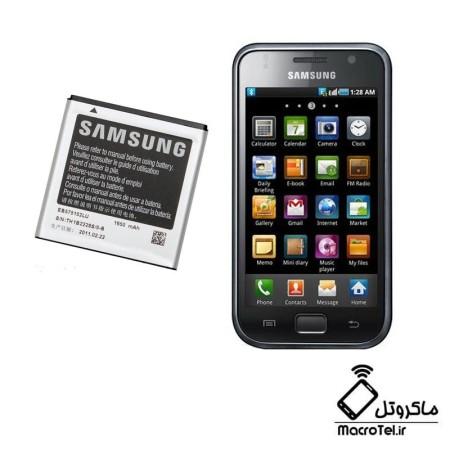 باتری اصلی Samsung I9000 Galaxy S