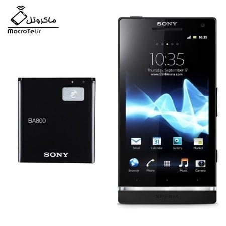 باطری Sony Xperia S - LT26i