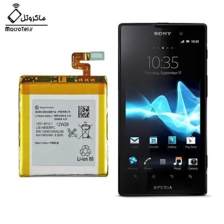 باطری Sony Xperia Ion - LT28H