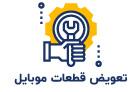 تعویض قطعات موبایل در تهران