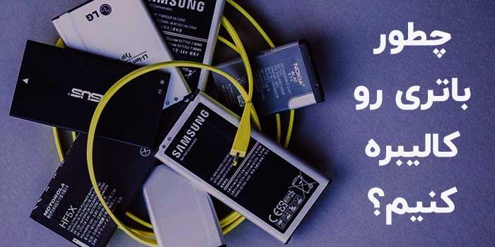 چطور باتری گوشی اندرویدی را کالیبره کنیم؟