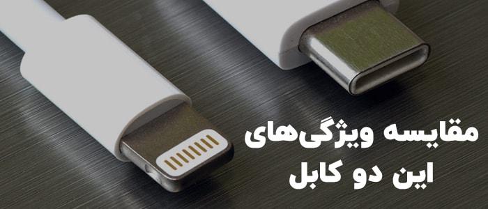 مقایسه ویژگیهای کابل USB-C با کابل لایتنینگ اپل
