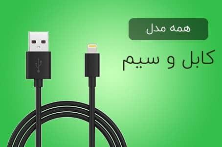 کابل و سیم شارژر موبایل