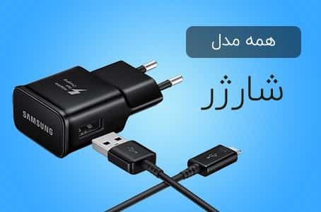شارژر گوشی موبایل