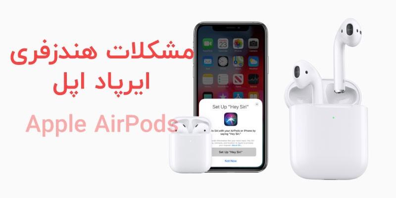 مشکلات هندزفری های وایرلس اپل AirPod و راه حل رفع آن