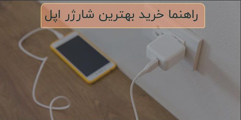 راهنمای خرید شارژر و کابل لایتنینگ اپل Apple از ماکروتل