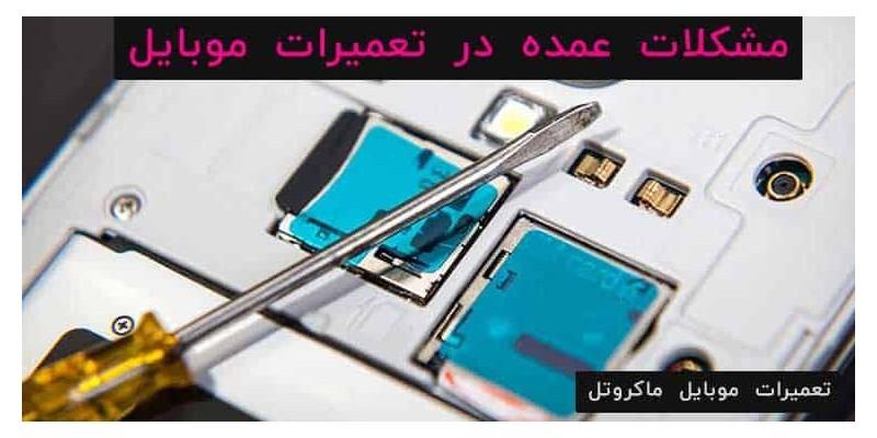 تعمیرات موبایل و عمده ترین مشکلات تلفن همراه