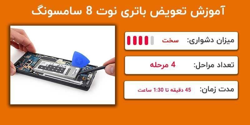 آموزش تعویض باتری سامسونگ گلکسی نوت 8 | Samsung Galaxy Note 8