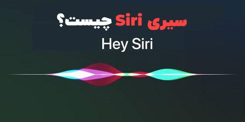 همه چیز درباره دستیار صوتی اپل یا Siri