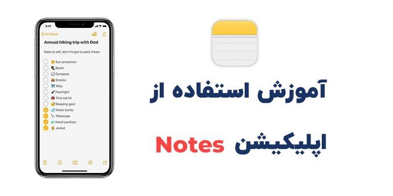 آموزش اپلیکیشن Notes: یادداشت برداری در آیفون و آیپد