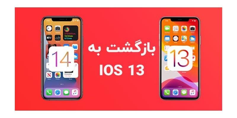 چگونه از iOS 14 به iOS 13 دانگرید کنیم؟