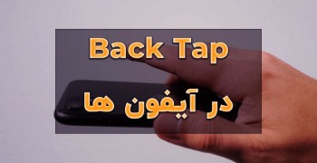 قابلیت Back Tab در IOS 14 چگونه کار میکند؟