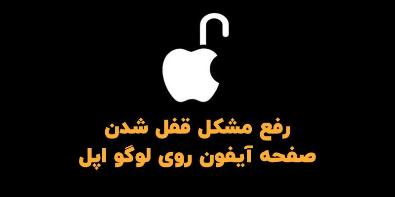 رفع مشکل قفل شدن آیفون روی لوگوی اپل در آپدیت IOS 14
