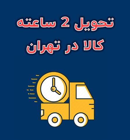 ارسال سریع کالاهای ماکروتل در تهران